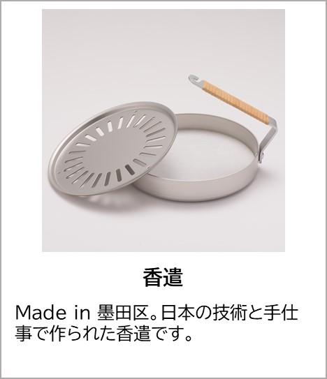 香遣 Made in 墨田区。日本の技術と手仕事で作られた香遣です。
