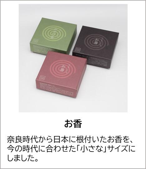 お香 奈良時代から日本に根付いたお香を、今の時代に合わせた「小さな」サイズにしました。